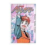 機動警察パトレイバー 1 (少年サンデーコミックス)