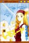 レモネード 3 (マーガレットコミックス)