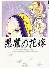 悪魔(デイモス)の花嫁 (6) (プリンセスコミックスデラックス)