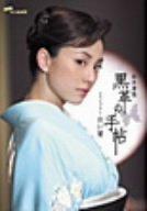 黒革の手帖スペシャル~白い闇 [DVD]の詳細を見る