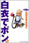 白衣でポン 6 (YOUNG YOUコミックス)