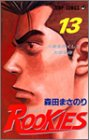 ROOKIES 第13巻