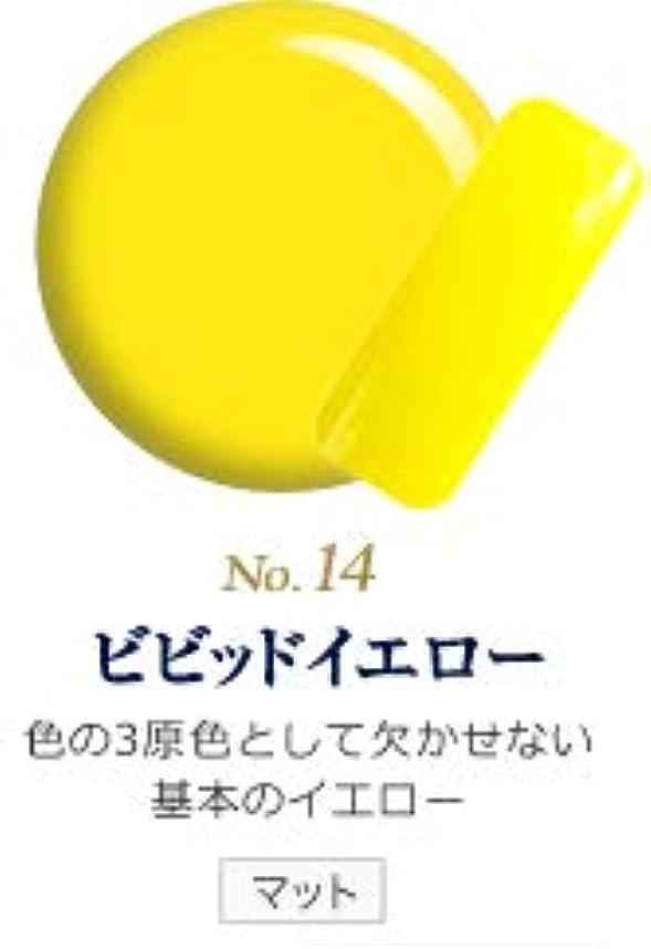 マイクロケーキ段階発色抜群 削らなくてもオフが出来る 新グレースジェルカラーNo.11~No.209 (ビビッドイエロー)