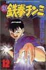 新鉄拳チンミ(12) (講談社コミックス月刊マガジン)