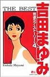 吉田まゆみthe best―特選ラブ・ストーリー×4 (クイーンズコミックス)