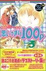 思いっきり100p pt.3―長編感動ラブストーリー傑作集 (デザートコミックス デザートベストセレクション 15)