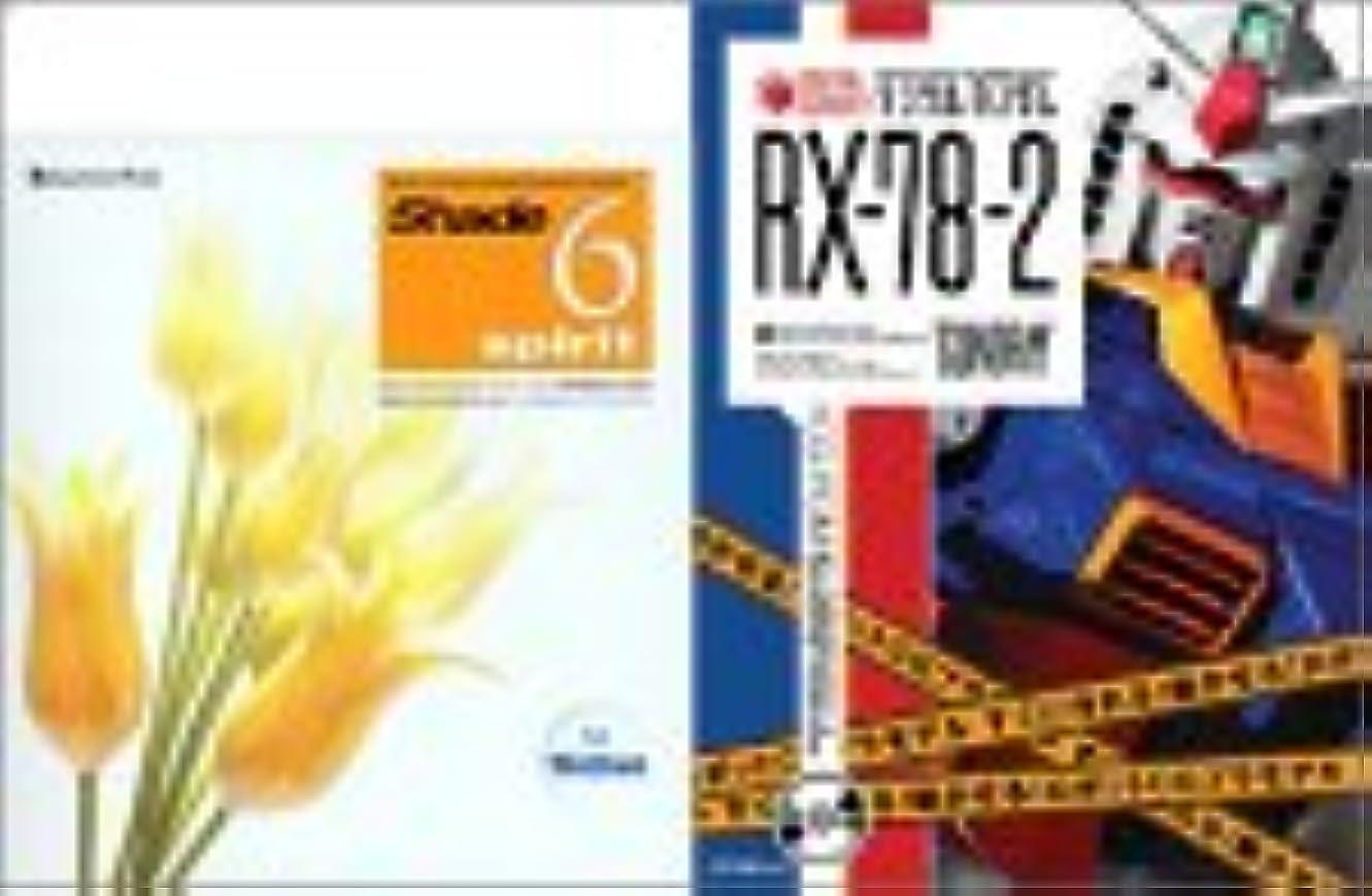 調子展望台下位Shade 6 Spirit for Windows デジタルガンダムRX-78-2書籍付