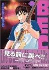 BECK(20) (KCデラックス 月刊少年マガジン)