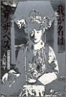 我が名はエリザベス―満洲国皇帝の妻の生涯