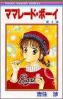 ママレード・ボーイ (4) (りぼんマスコットコミックス)