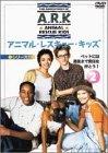 アニマル・レスキュー・キッズ シリーズ1:(2) [DVD]