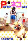 P女子寮のネコである 1 (ヤングジャンプコミックス)