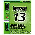 携帯万能13 特別優待版 FOMA用USBモデムケーブル+PDC用USBモデムケーブル 2本セット