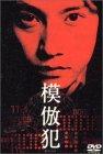 模倣犯 [DVD] 画像