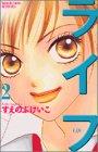 ライフ(2) (講談社コミックス別冊フレンド)