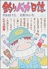 釣りバカ日誌 (15) (ビッグコミックス)