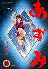 あずみ (4) (ビッグコミックス)