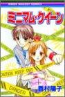 ミニマム・クイーン (りぼんマスコットコミックス)