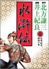 水滸伝 1 (ヤングジャンプコミックス)
