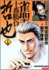 雀聖十番勝負 哲也 1 (近代麻雀コミックス)