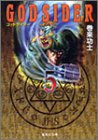 ゴッドサイダー (5) (集英社文庫―コミック版)の詳細を見る