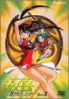 魔物ハンター妖子 DISC.3 [DVD]