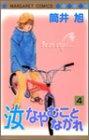 汝なやむことなかれ (4) (マーガレットコミックス (3442))の詳細を見る