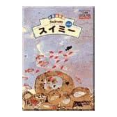 スイミー~世界絵本箱 [DVD]