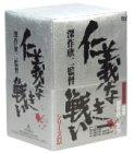 新 仁義なき戦い BOX [DVD]