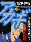 アカギ―闇に降り立った天才 (8) (近代麻雀コミックス)の詳細を見る