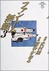 ファントム無頼 3 (少年サンデーコミックスワイド版)