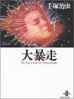 大暴走―The best 4 stories by Osamu Tezuka (秋田文庫)