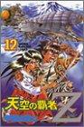 天空の覇者Z 12 (少年マガジンコミックス)