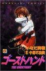 ゴーストハント(6) (講談社コミックスなかよし)