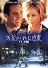 天使のくれた時間 デラックス版 [DVD]