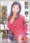 朝河蘭 の超高級ソープ嬢 [DVD]