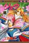リョウ (4) (マーガレットコミックス (2599))