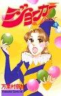 ジョーカー / 万里村 奈加 のシリーズ情報を見る