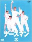 ナースマン VOL.3[DVD]