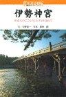 伊勢神宮―日本人のこころのふるさとを訪ねて (講談社カルチャーブックス)