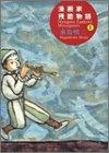漫画家残酷物語—シリーズ黄色い涙 (1) (シリ−ズ黄色い涙)