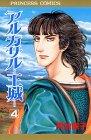 アルカサル-王城- (4) (Princess comics)