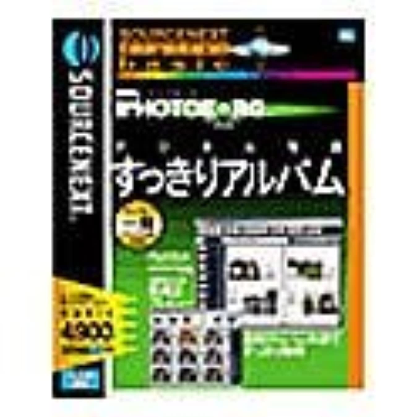 ガイド変形する放射するSOURCENEXT digital basic Photoborg デジタル写真 すっきりアルバム