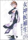 女神候補生 (05) (Gum comics)の詳細を見る