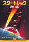 スター・トレック-叛乱- [DVD]