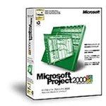 【旧商品】Microsoft Project 2000 Service Release 1 バージョンアップグレード