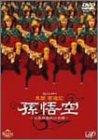 さんにんのかい第2弾公演 異聞 西遊記「孫悟空-花果西遊妖仙奇譚」