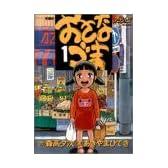 おさなづま 1 (アクションコミックス)