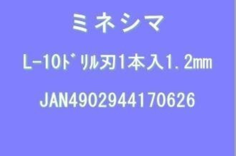 ドリル刃 1.2mm (L-10-12)