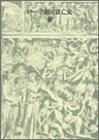 ローマ帝国衰亡史 (3)